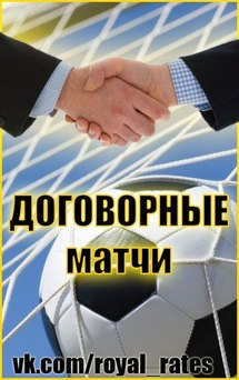 Договорные матчи фото ставок